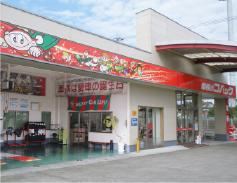 コバック    唐津店